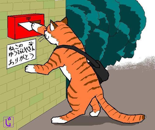 猫の郵便屋さん