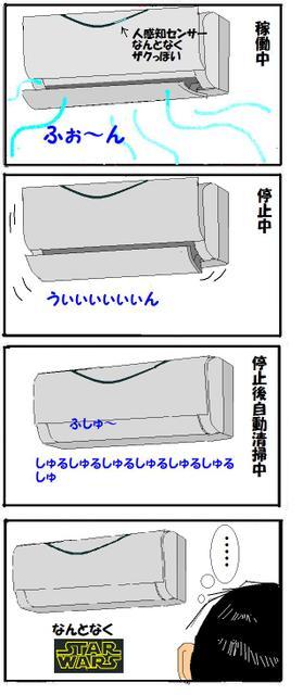 エアコンロボ